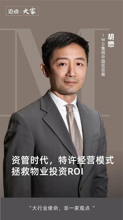 IWG集团胡懋:资管时代,特许经营模式拯救物业投资ROI  大家