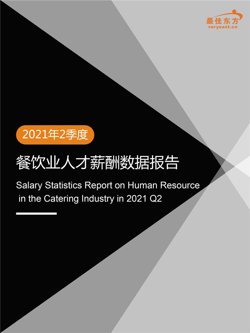 2021年Q2餐饮业薪酬数据雷速体育直播app