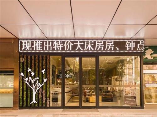 途客中国酒店西安和平门地铁站店,体验西安之韵味