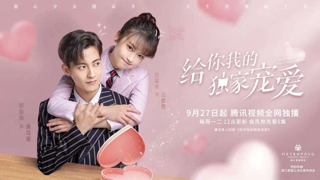 《给你我的独家宠爱》丨锦江都城助力热播短剧