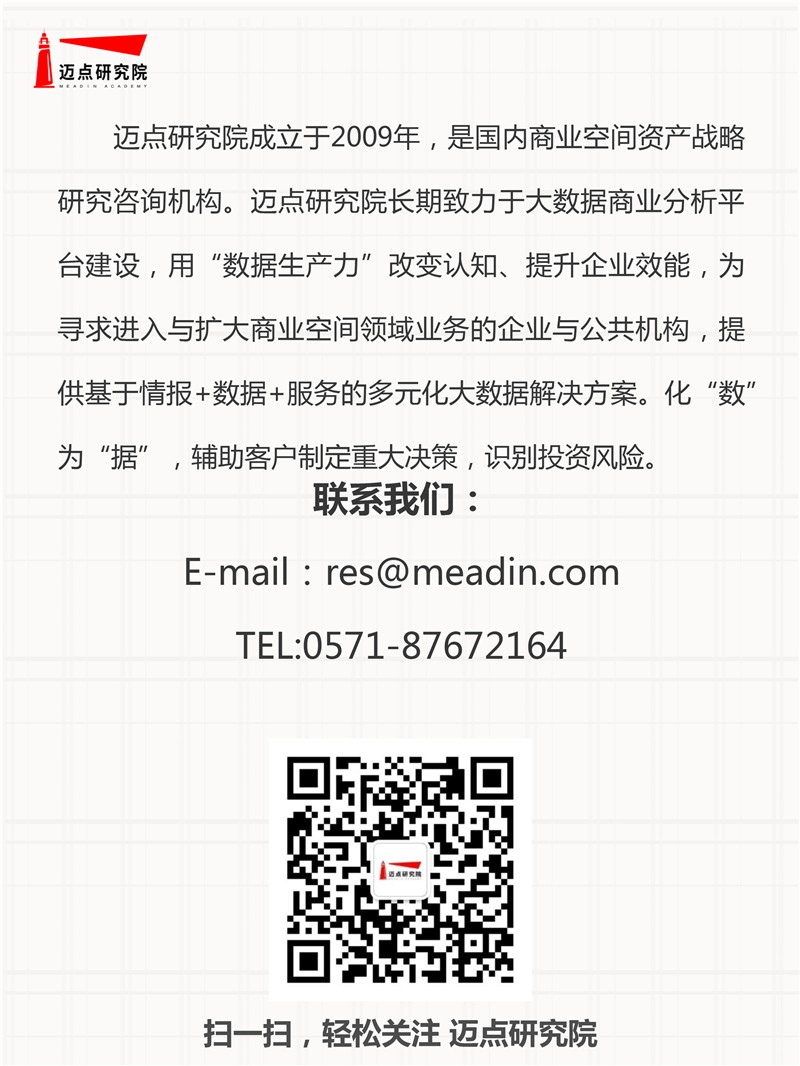 2021年第三季度酒店业高层人事变动统计雷速体育直播app