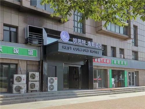 锐思特酒店武汉吴家山七雄路店,与您一起游大武汉