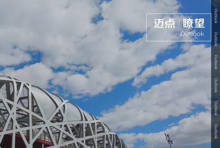 """帝都121年,北京高端在线电子游戏网址""""盛""""与""""衰"""" 瞭望007期"""