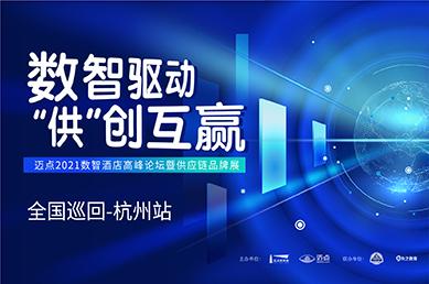 直播:迈点2021数智酒店高峰论坛暨供应链品牌展-杭州站