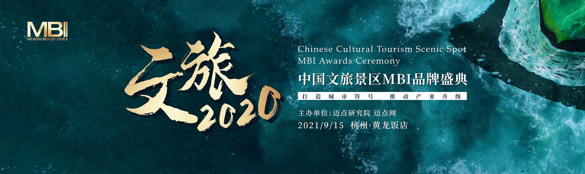 直播:文旅不止,脚步不停 中国文旅景区 MBI 颁奖盛典暨高峰论坛(2020-2021)