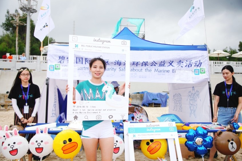 碧家国际社区助力广东省麦田教育基金会公益活动开展