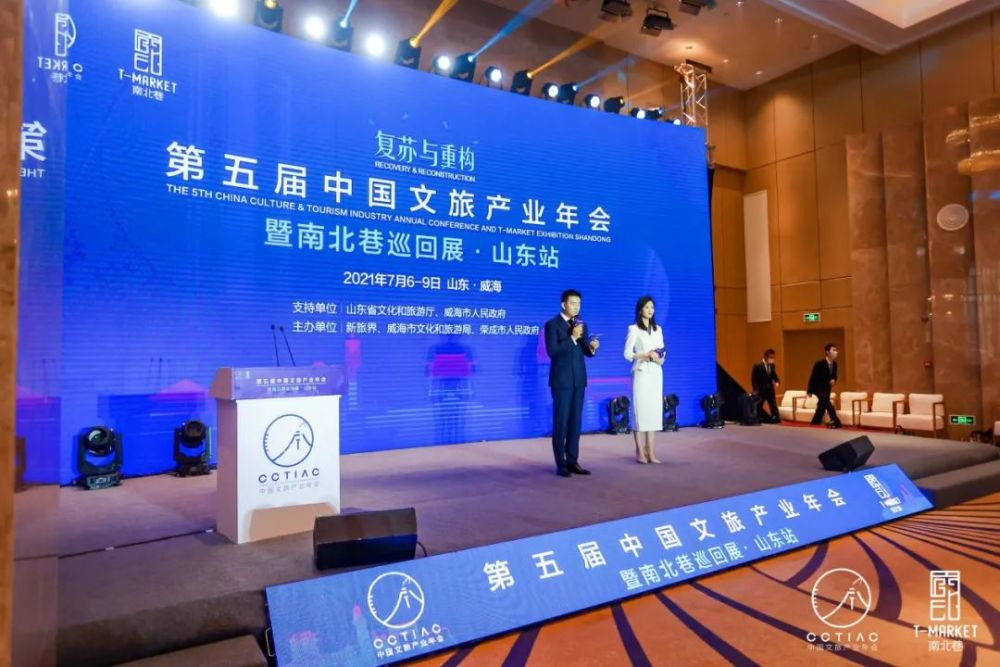 第五届中国文旅产业年会在威海召开 共寻复苏与重构新机遇