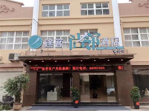 途客中国酒店系途客尚邻苍南涌金店,游览小城之美