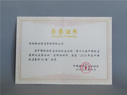 2018年度中国饭店集团60强荣誉证书(800x600).jpg