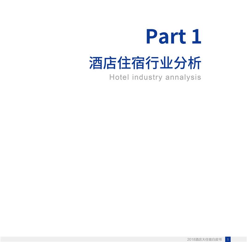 2018酒店大住宿白皮书-众荟信息-5.jpg