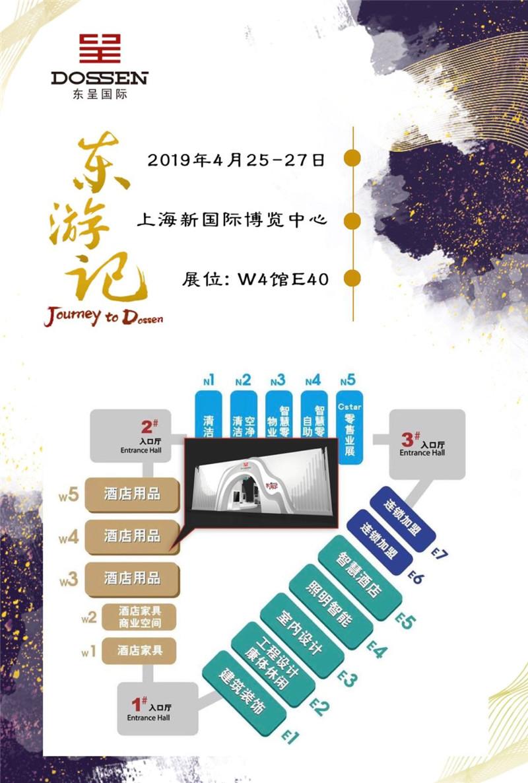"""5 欢迎莅临东呈国际集团W4E40""""东游记""""展位.jpg"""