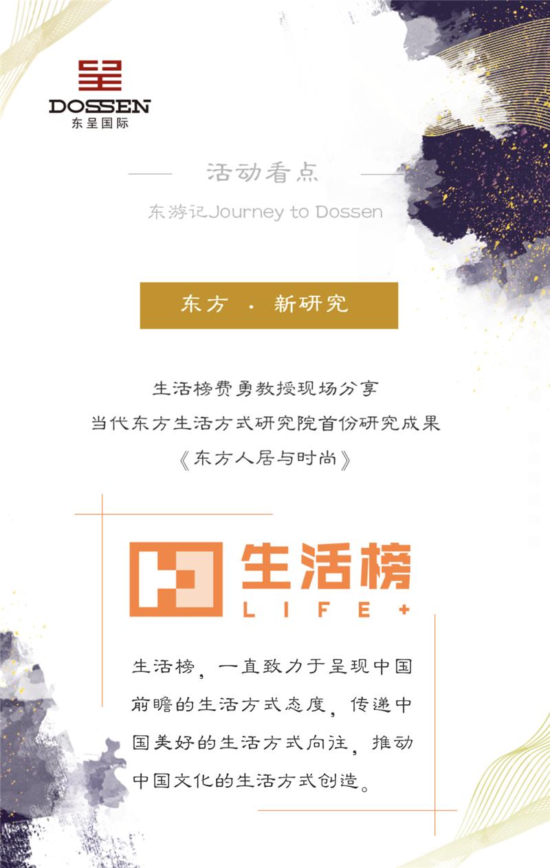 3 东方生活方式研究院将发布首份研究成果《东方人居与时尚》.png