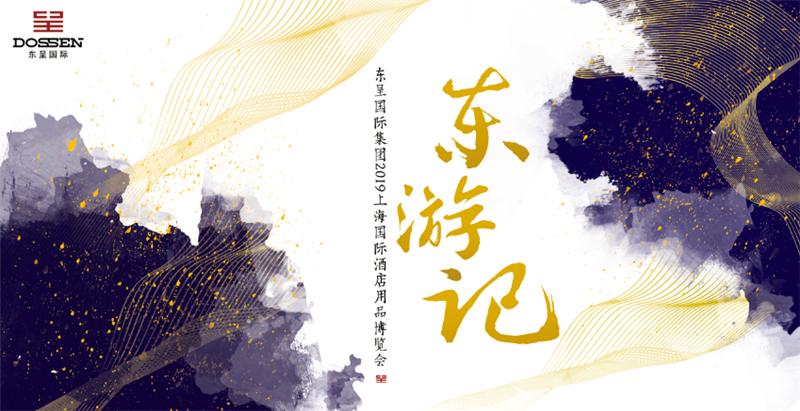 """1 东呈国际集团将以""""东游记""""为主题参加2019上海国际酒店用品博览会.png"""
