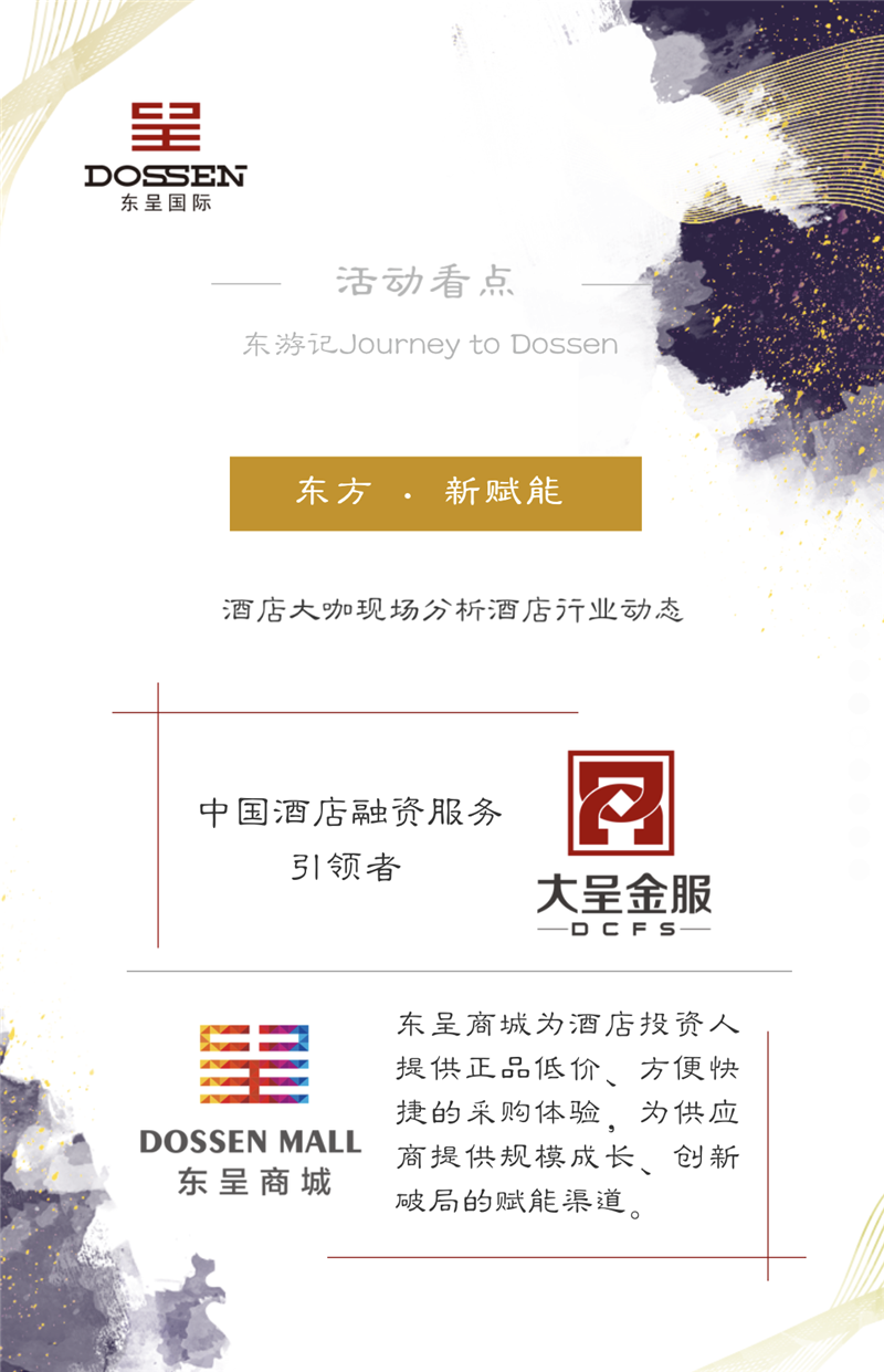 4 东呈商城、大呈金服行业大咖分析酒店行业动态.png