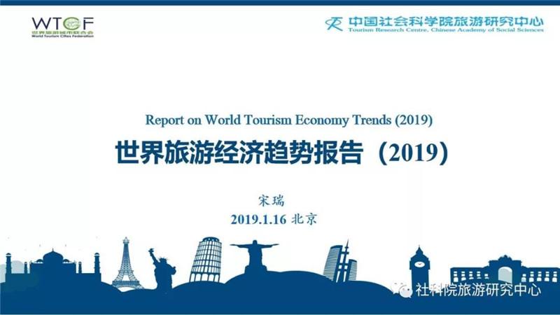 2019全球的经济形势_2019年全球经济形势预测 2019年全球经济形势展望预测 全球经济明年...