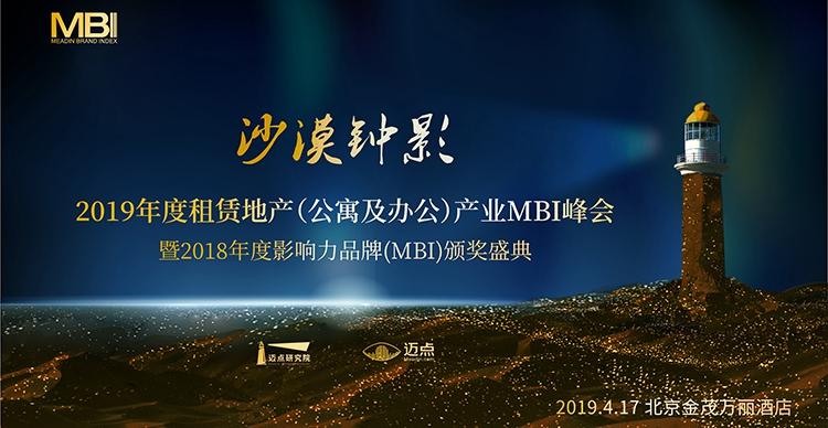 2019年租赁地产业MBI颁奖盛典暨高峰论坛