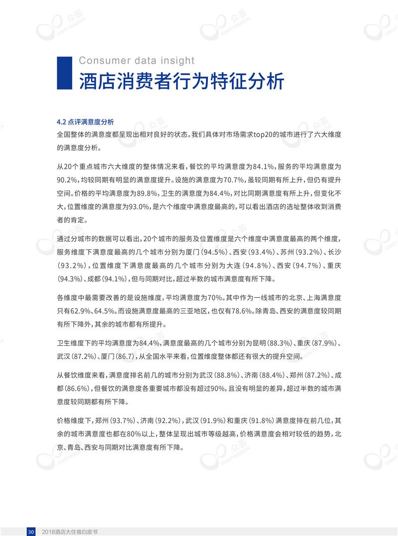 2018酒店大住宿白皮书-众荟信息-34.jpg