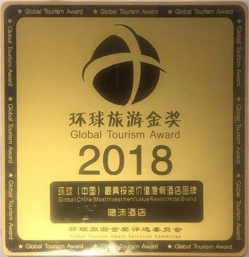1、2018环球(中国)最具投资价值度假酒店品牌 - 副本.jpg