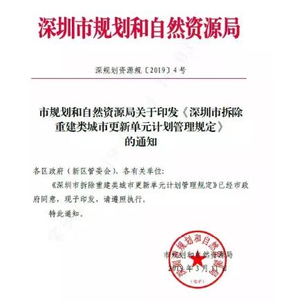 深圳为拆房子立新规:所有