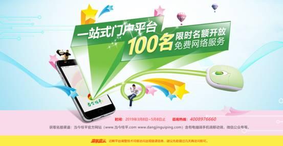 当今桂平一站式门户平台100名限时名额开放免费网络服务名额开抢