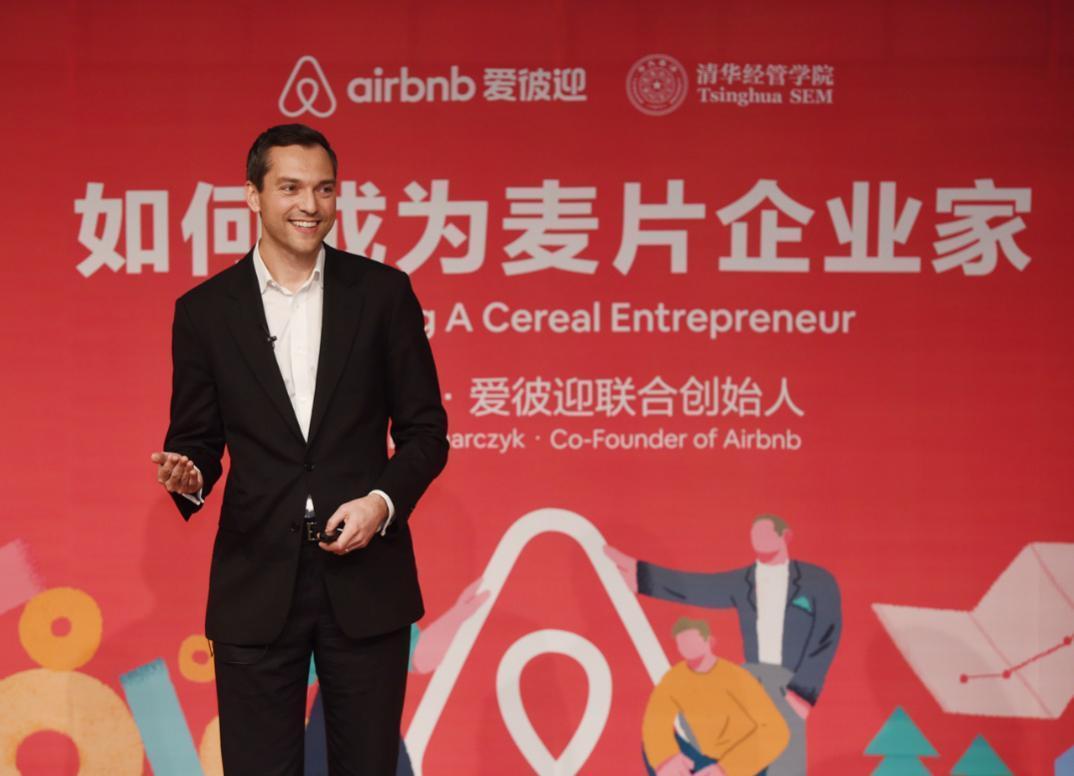 Airbnb爱彼迎联合创始人对话清华师生,助推创新人才培养
