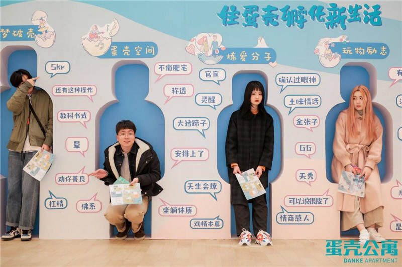 """蛋殼公寓""""孵蛋節""""武漢站火熱開場 為江城青年孵化租客新生活"""