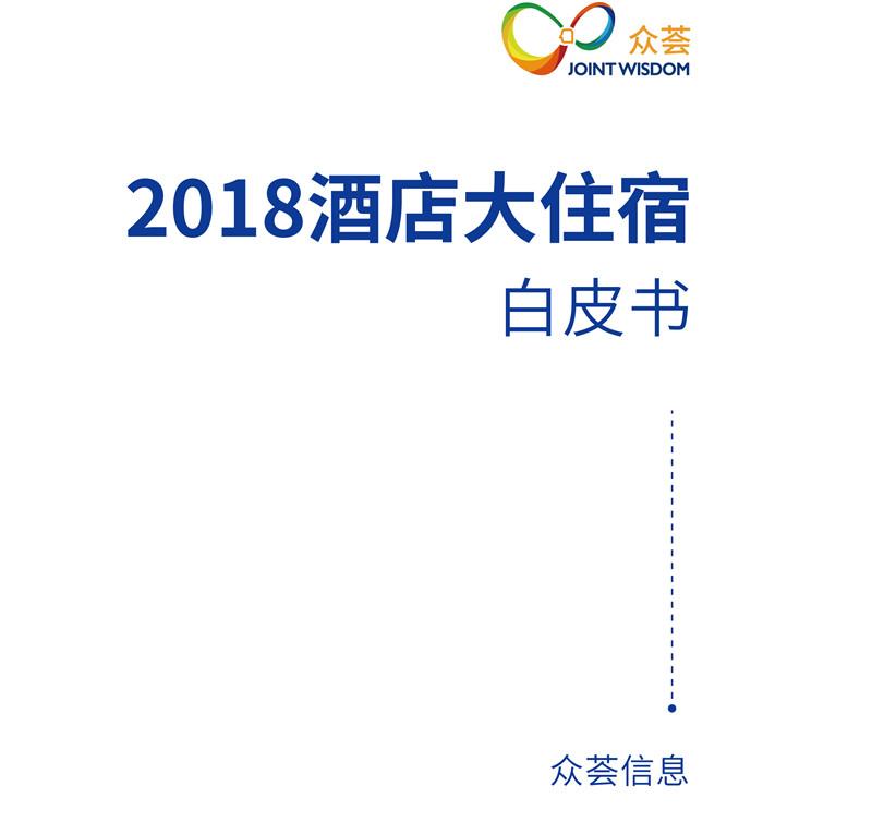 2018酒店大住宿白皮书-众荟信息-2.jpg