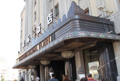 哈尔滨国际饭店