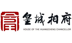 晋城阳城县皇城相府生态文化旅游区