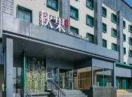 秋果酒店(北京六里桥东地铁站首科大厦店)