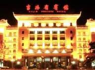 吉林省宾馆