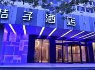 桔子酒店(合肥三孝口金寨路店)