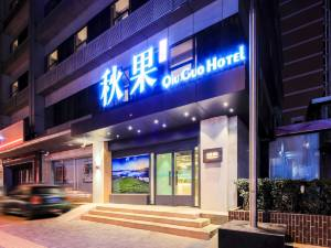 秋果酒店(北京崇文门同仁医院店)