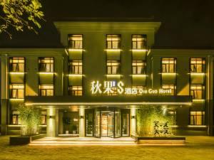 秋果S酒店(北京首都机场二店)