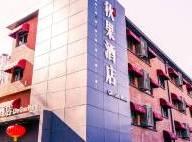 秋果酒店(北京五棵松301医院店)