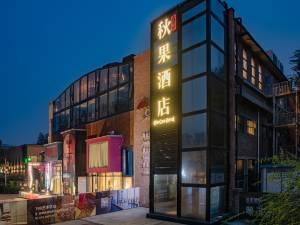 秋果酒店(北京望京798艺术区店)