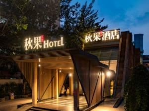 秋果酒店(北京华贸店)
